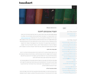 tsnobart.co.il screenshot