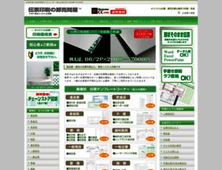 tsp-print.co.jp screenshot