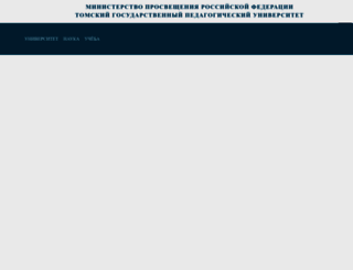 tspu.edu.ru screenshot