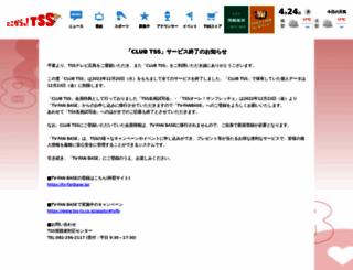 tssweb03.tss-tv.co.jp screenshot