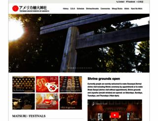 tsubakishrine.com screenshot