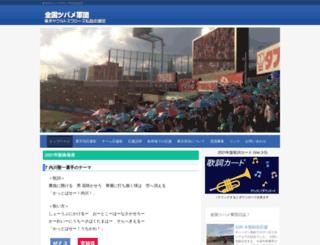 tsubamegundan.com screenshot