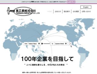 tsubasa-van.co.jp screenshot