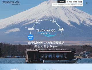 tsuchiyaboat.co.jp screenshot