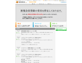 tsuhan-sozai.com screenshot