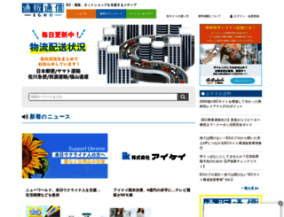 tsuhannews.jp screenshot