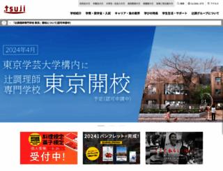 tsuji.ac.jp screenshot