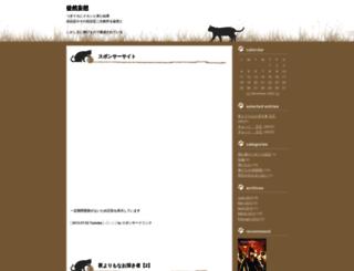 tsukasa3x.jugem.jp screenshot