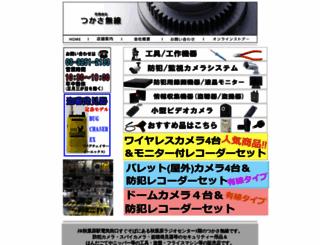 tsukasamusen.co.jp screenshot
