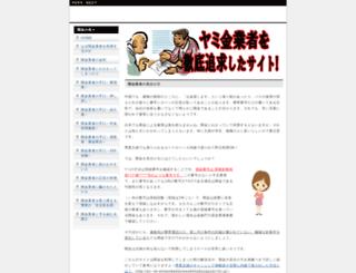 tsukasaview.jp screenshot