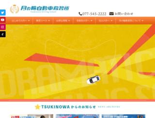 tsukinowa.co.jp screenshot