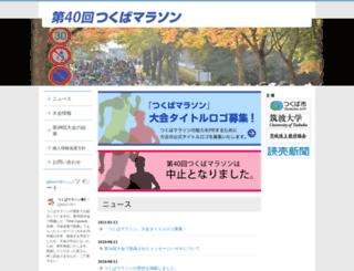tsukuba-marathon.com screenshot