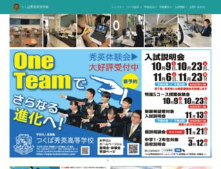 tsukubashuei.com screenshot
