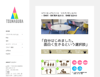 tsunaguba.3ka9.com screenshot