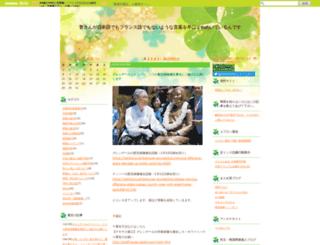 tsunami311.seesaa.net screenshot