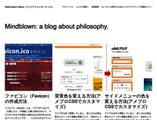 tsunoda.biz screenshot