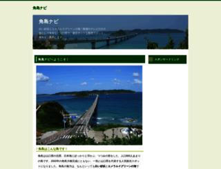 tsunoshima.info screenshot