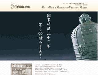 tsuriganeyahonpo.co.jp screenshot