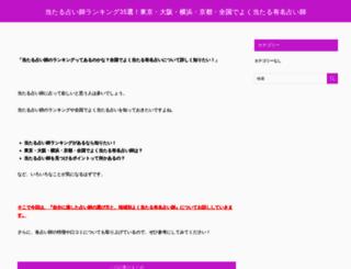 tsurugaoka-hachimangu.jp screenshot