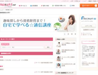 tsushin.keikotomanabu.net screenshot
