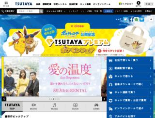 tsutaya.com screenshot