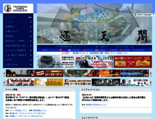 tsutenkaku.co.jp screenshot