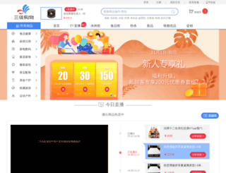 ttcjmall.com screenshot