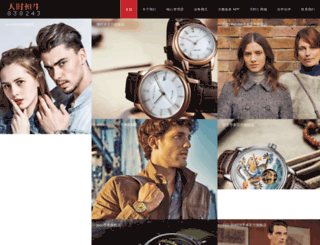 ttime.com screenshot