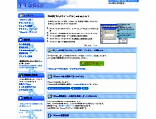 tts.utopiat.net screenshot
