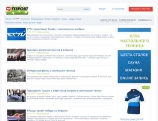 ttsport.ru screenshot