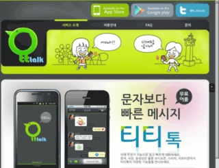 tttalk.co.kr screenshot