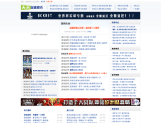 ttzuqiu.com screenshot