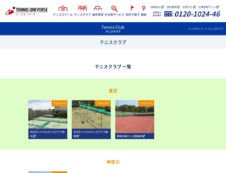 tu-tennisclub.jp screenshot