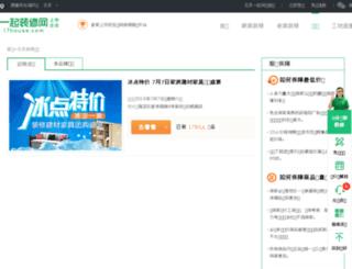 tuan.17house.com screenshot