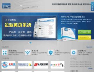 tuan.phpcms.cn screenshot