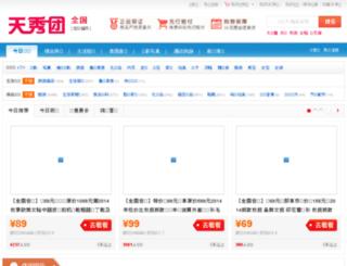 tuan.tx29.com screenshot