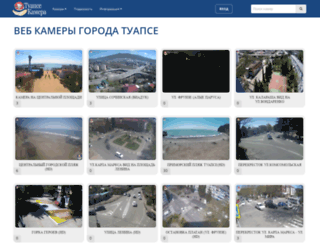 tuapsecamera.ru screenshot