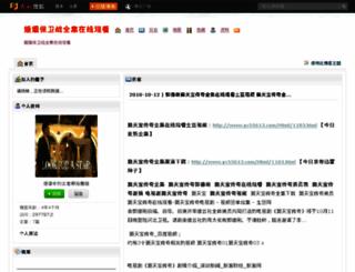 tudouvcd.blog.sohu.com screenshot