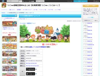 tugume.gamerch.com screenshot