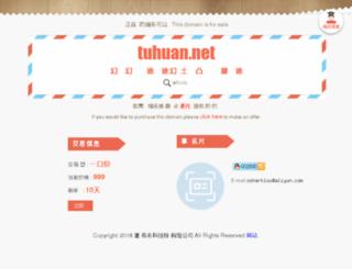 tuhuan.net screenshot