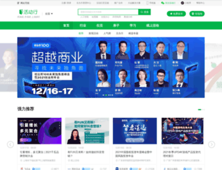 tui.huodongxing.com screenshot