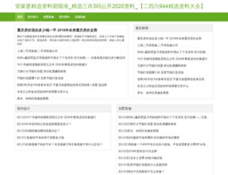 tuijian.tv screenshot