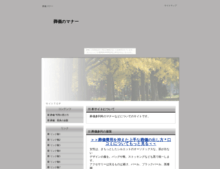 tukaretana.choitoippuku.com screenshot