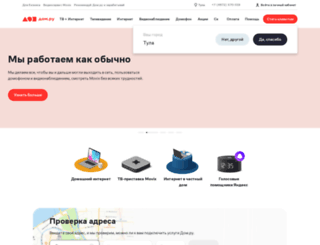 tula.domru.ru screenshot
