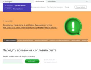 tula.tns-e.ru screenshot