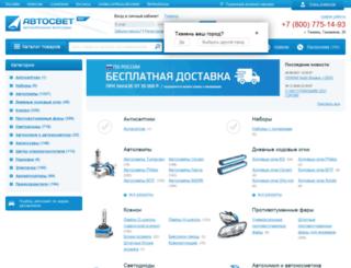 tumen.avtosvetopt.ru screenshot
