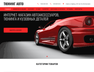 tuning-avto38.ru screenshot