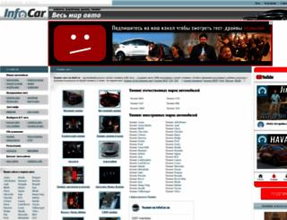 tuning.infocar.com.ua screenshot