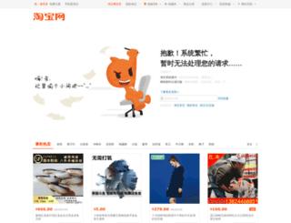 tuniu.alitrip.com screenshot