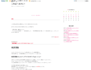 tunnanews.seesaa.net screenshot